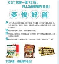 上海硕嘉生物携手CST新年送礼 上海硕嘉生物携手CST新年送礼