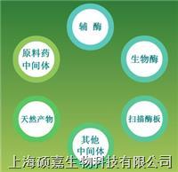 医药中间体/辅酶/天然产物 医药中间体/辅酶/天然产物