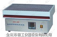 數顯多用調速振蕩器 HY-4A