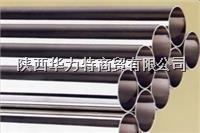 304不锈钢管/西安钢管