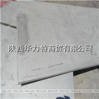 西安优质太钢产耐高温腐蚀化工用316L不锈钢板