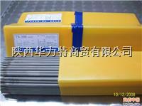西安不锈钢焊条焊丝
