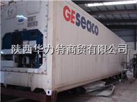 西安冷藏集装箱用不锈钢板 0.7~1.6mm,宽度1000~1219mm
