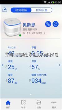 室内环境检测仪AISN PM2.5+甲醛+烟雾+可燃气体+噪声+温度+湿度+移动应用APP  室内环境检测仪AISN PM2.5+甲醛+烟雾+可燃气体+噪声+温度+湿度+移动应用APP