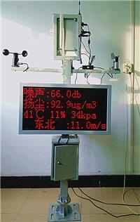 深圳施工现场扬尘噪音监测系统|奥斯恩施工扬尘实时监测终端设备|扬尘监测噪声测试系统