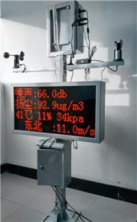 深圳施工现场扬尘噪音监测系统|奥斯恩施工扬尘实时监测终端设备|扬尘监测噪声测试系统 深圳施工现场扬尘噪音监测系统|奥斯恩施工扬尘实时监测终端设备|扬尘监测噪声测试系统