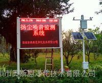 城市道路扬尘监测采集系统,堆场扬尘污染检测仪,码头大桥24小时扬尘在线监测系统 OSEN-YZ