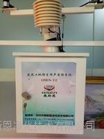小區噪聲監測  住房區公園噪聲監測系統  廠房噪聲監測系統 奧斯恩OSEN-Z