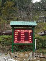 景区负氧离子在线监测设备生产商深圳奥斯恩厂家直销 奥斯恩OSEN-FY