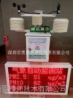深圳市气象自动监测仪 环境质量实时在线检测系统 OSEN-QX