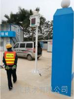 深圳奥斯恩TSP在线监测设备 工地扬尘防治专项方案