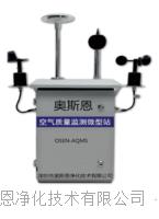 大气污染治理,微型空气监测站,空气有害气体粉尘实时监测设备