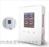智能版室内环境监测仪 专业室内环境检测仪 自动室内环境监测仪