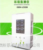 带指示灯室内环境监测仪 智能科技产品室内环境检测仪