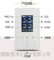 带液晶屏室内环境智能监测\室内甲醛空气监测仪\小型封闭环境监测仪