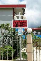 """深圳奥斯恩扬尘在线监测系统助力""""中国蓝""""环境监测系统"""