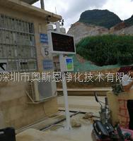 南宁市环保施工扬尘噪声在线监测系统 OSEN—YZ