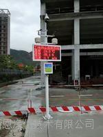 環保工程建筑工地揚塵污染監控設備廠家供應商