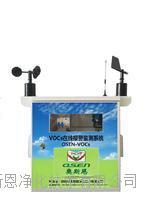 工業廠界環境監測VOCs在線報警監測儀供應商 VOCs檢測,VOC監測,VOCs濃度采集器