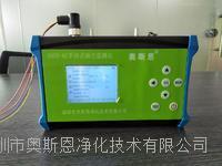 手持式揚塵實時監測設備環保監管部門專用 OSEN-6C