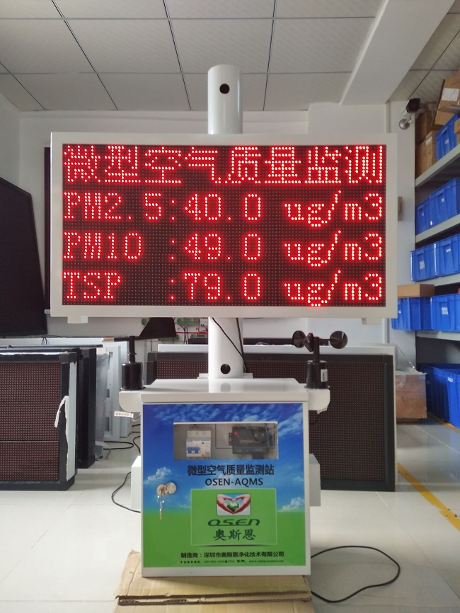 工業廠房區微型氣體檢測空氣質量在線監測報警系統