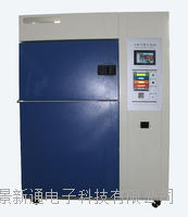 上海 苏州厂家供应高低温变温冲试验机  JX-3022