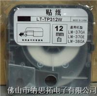 标贴纸 LM-312W贴纸