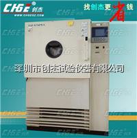 二手快速高低温试验箱,二手快速温度变化试验箱 MC-710AGP