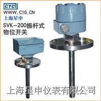 振杆式物位开关 SVK-200