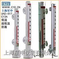 低温磁翻柱液位计 UHZ-517C13