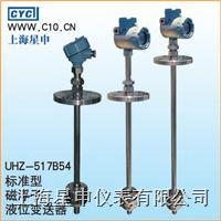 磁浮子液位变送器 UHZ-517B54
