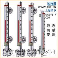 液态硫磺专用磁翻柱液位计 UHZ-517C20