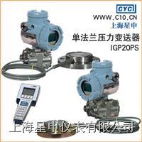 单法兰远传型压力变送器 IGP20系列