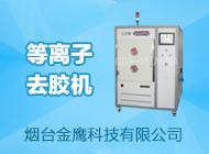 GDR-400PR等离子刻蚀机,18年专注等离子清洗机