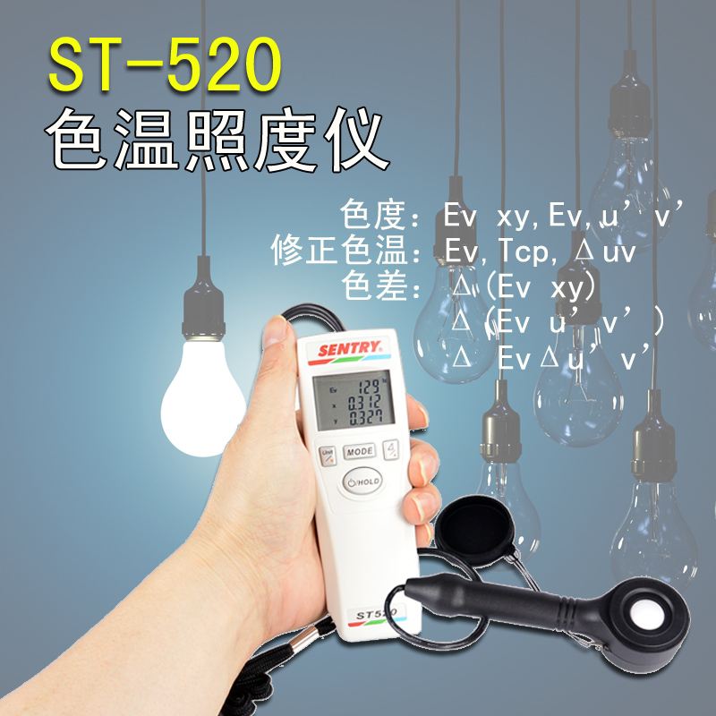 ST-520便携式色温照度计