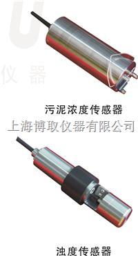 进口在线浊度污泥浓度传感器,自动清洗装置,自动挂刷,免维护 JKZD-08