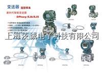 EJX 全系列产品