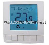 沃茨房間溫度控制器 W-T4000