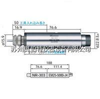 NR-303电动主轴NR-303 NR-303
