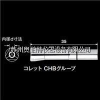CHB-2.0日本NAKANISHI中西主轴夹头CHB-2.0 CHB-2.0