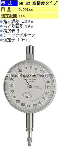 5B-HG日本孔雀高精度千分表5B-HG 5B-HG