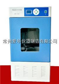 低温培养箱 ADW-250C