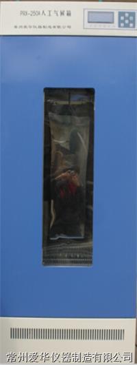 低温人工气候箱 PAX-250A低温人工气候箱