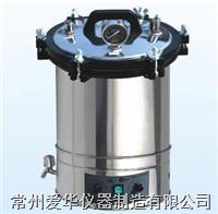 自动手提式不锈钢压力蒸汽灭菌器 AHSZ-