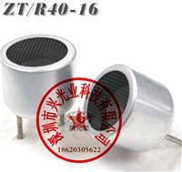 尼赛拉进口超声波传感器 超声波换能器 ZT/R40-16 铝壳 官方正品