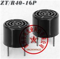 尼赛拉 进口超声波传感器 超声波换能器 塑壳 ZT/R40-16P 官方正品 ZT/R40-16P  ZT40-16P, ZR40-16P