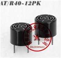 尼赛拉 进口超声波传感器 超声波换能器 塑壳 AT/R40-12PK 官方正品