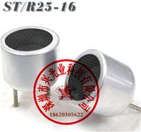 尼赛拉 进口超声波传感器 超声波换能器 ST/R25-16 铝壳 代理官方正品 ST/R25-16   ST25-16  SR25-16