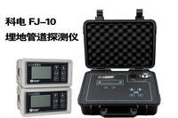 FJ-10埋地管道探测仪