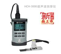 HCH-3000F超声波测厚仪